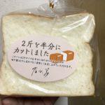 乃が美の「生」食パン ハーフサイズ