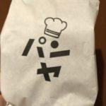 玉造パンヤ