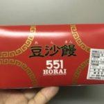 551蓬莱 戎橋本店限定 豆沙饅あんまん