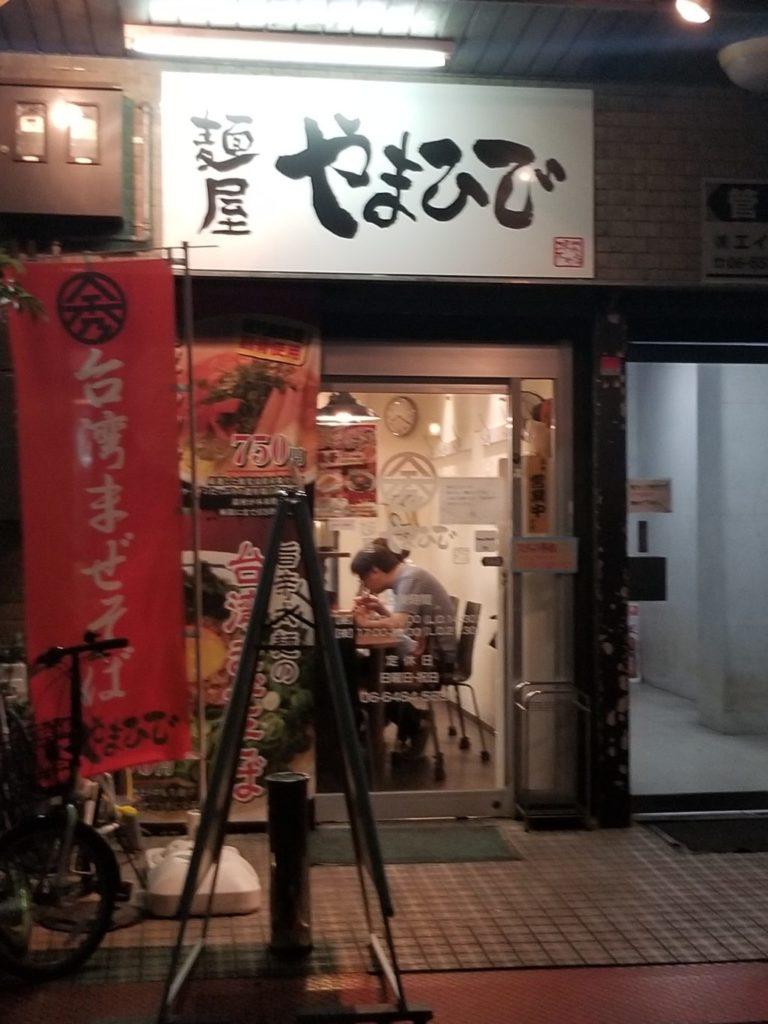麺屋 やまひで 堺筋本町店