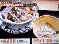 有彩 和の麻婆豆腐