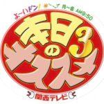 関西テレビ よーいドンで紹介