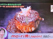 創作鉄板 mo-ri OAP店 mo-ri焼(japon)