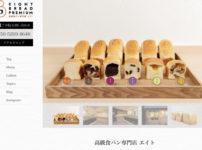 高級食パン専門店エイト