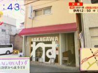 NAKAGAWAわず 路麺 路麺+レザークリスピーチャーシュー