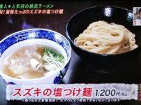 麺野郎 スズキの塩つけ麺@池田市