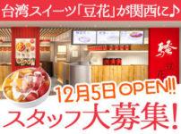 「騒豆花 」サオ ドウ ファ 台湾の伝統的なスイーツの専門店が梅田に12月OPEN