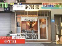 ※710 コメナナイチゼロ