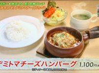 洋食にし デミトマチーズハンバーグ@北加賀屋