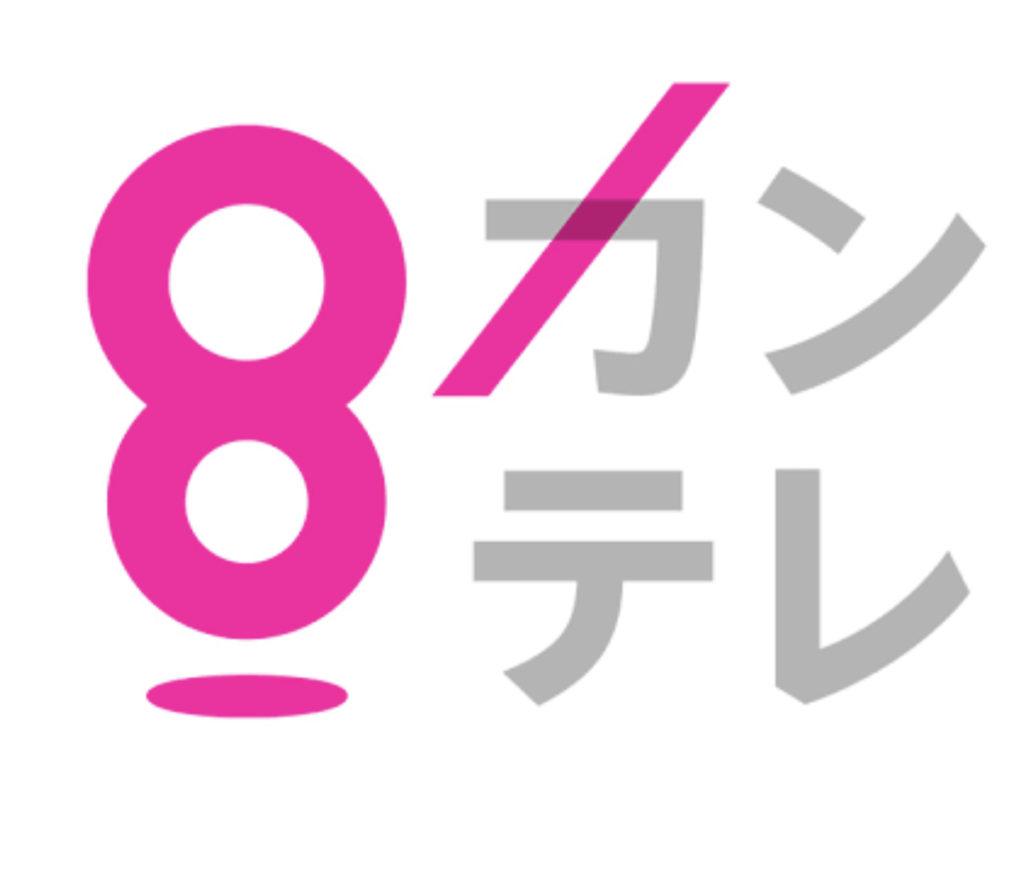関西テレビで紹介されたお店情報