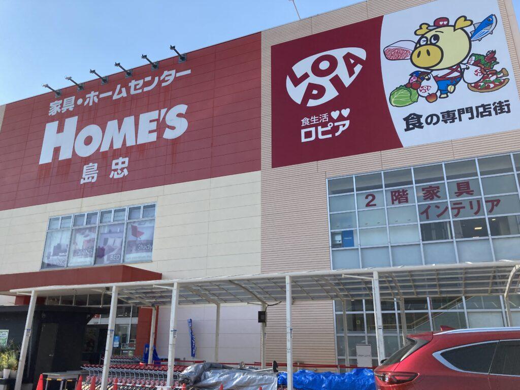 ロピア 鶴見島忠ホームズ店
