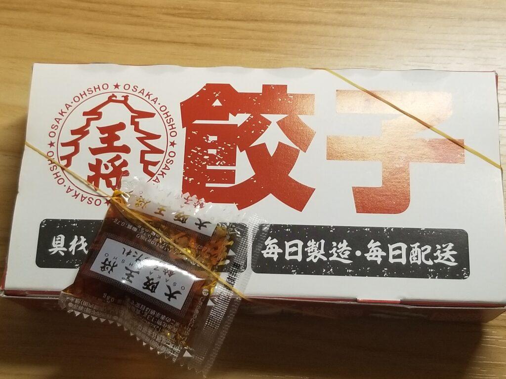 大阪王将 復刻創業餃子