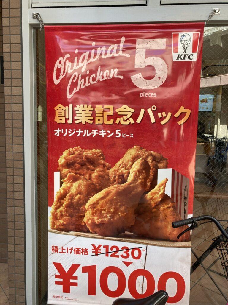 ケンタッキー創業記念1000円パック