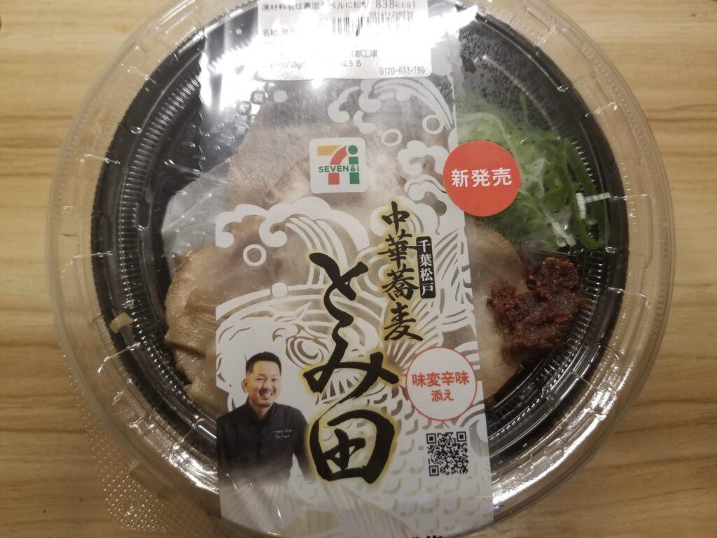 セブンイレブン とみ田監修 濃厚豚骨魚介 冷しW焼豚つけ麺