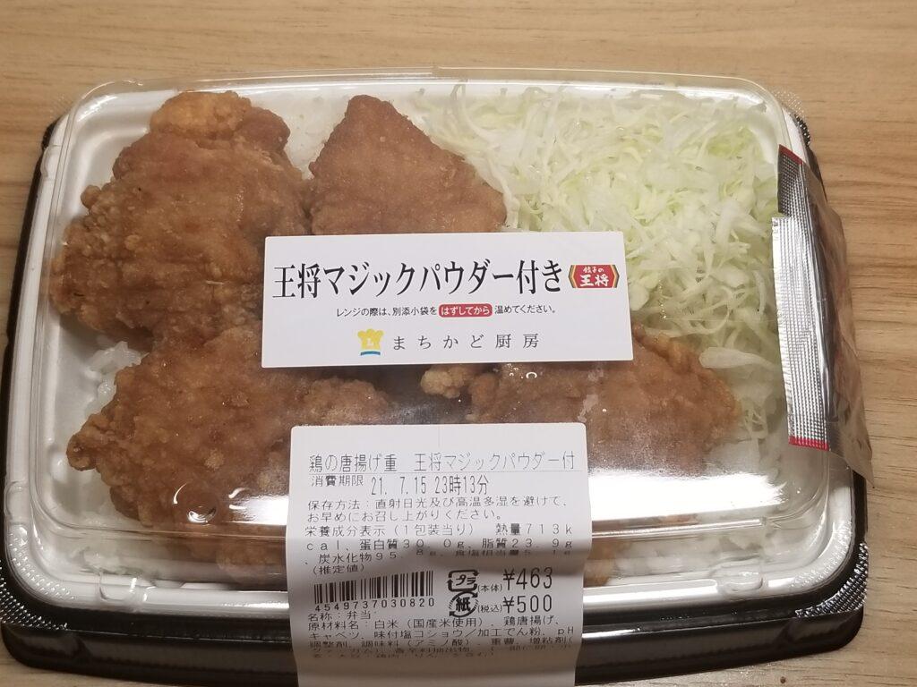 ローソン 鶏の唐揚げ重(王将マジックパウダー付き)